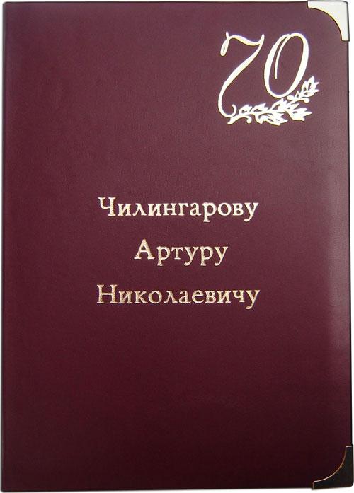 Папка с поздравлением 5 букв